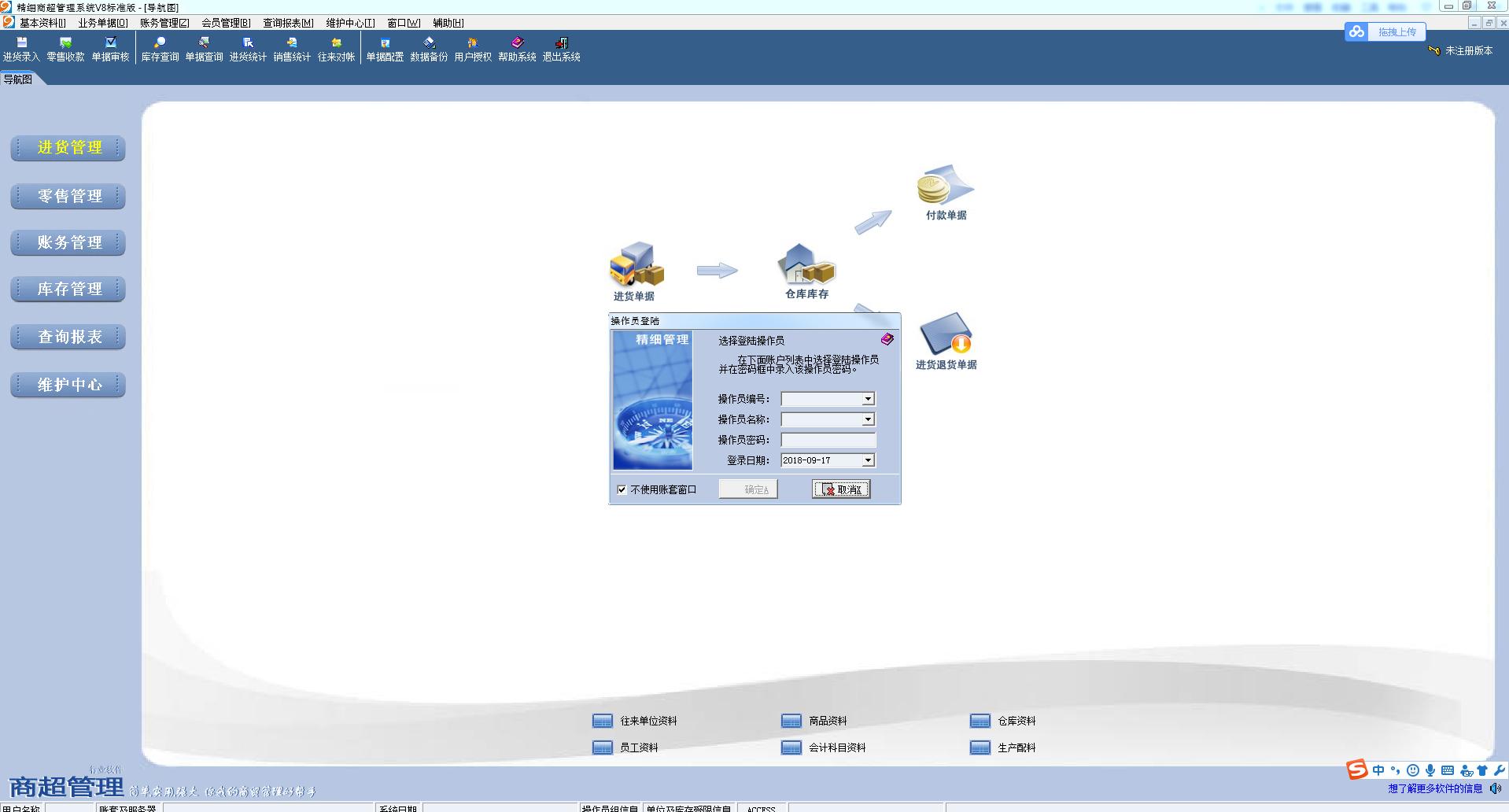 易达精细商超管理软件截图0