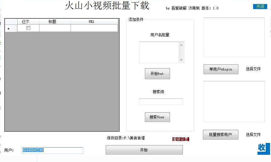 火山小视屏批量下载软件截图0