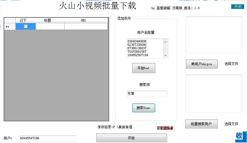 火山小视屏批量下载软件截图1