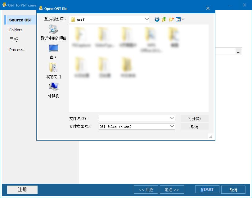 ost转pstApp(CoolUtils OST to PST Converter)截图0