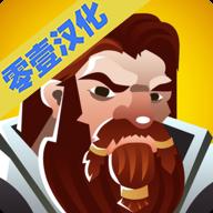 矮人要塞手机中文版1.0完整版