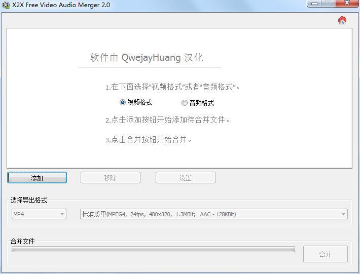 X2X Free Video Audio Merger汉化版(视频音频合并器)截图0