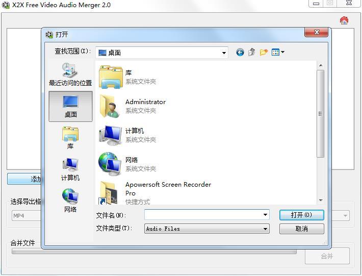 X2X Free Video Audio Merger汉化版(视频音频合并器)截图1