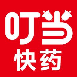 叮当快药5.3.0 官网最新版【买药app】