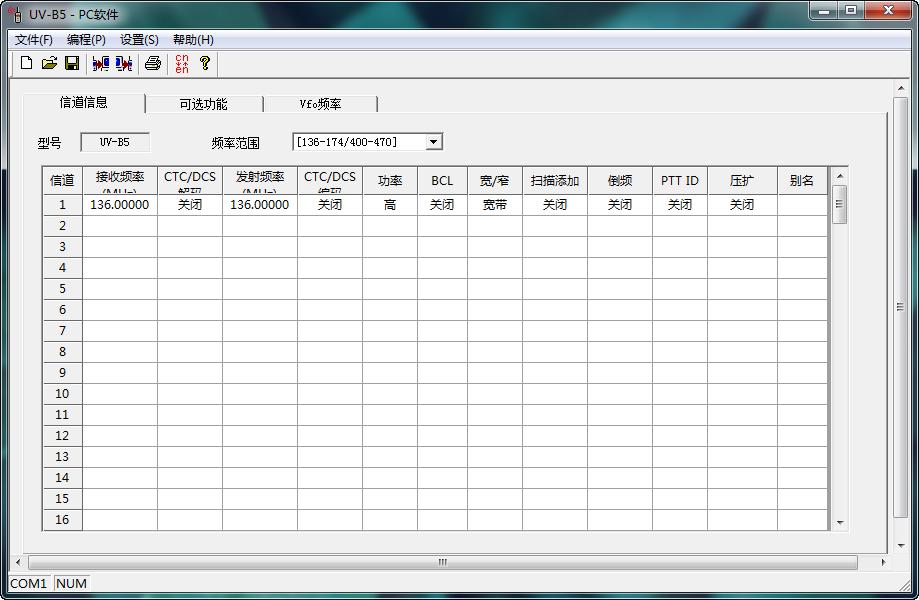 宝峰UV-B6写频App截图0