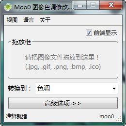 Moo0图像色调修改器(ImageInColors)截图0