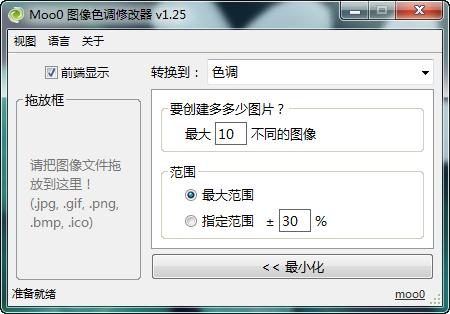 Moo0图像色调修改器(ImageInColors)截图1