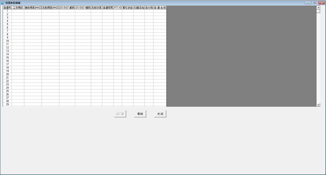 宝峰UV-6UV-7系列写频App截图0