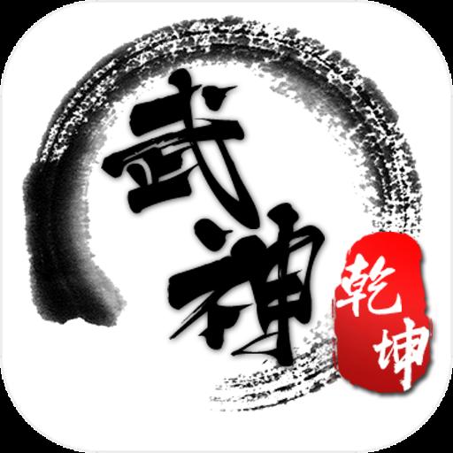 武神乾坤满v版1.0.4 安卓最新版