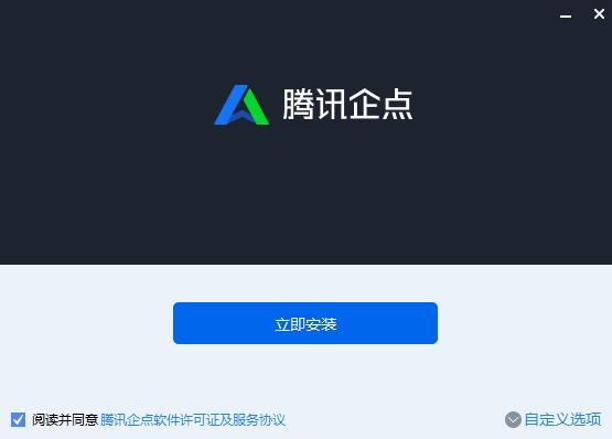 Tencent企点截图0