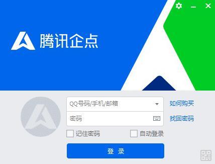 Tencent企点截图1