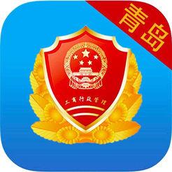 青岛全程电子化商事登记2.1.4 官方手机版