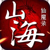 山海仙魔录bt版2.8.8 安卓最新版