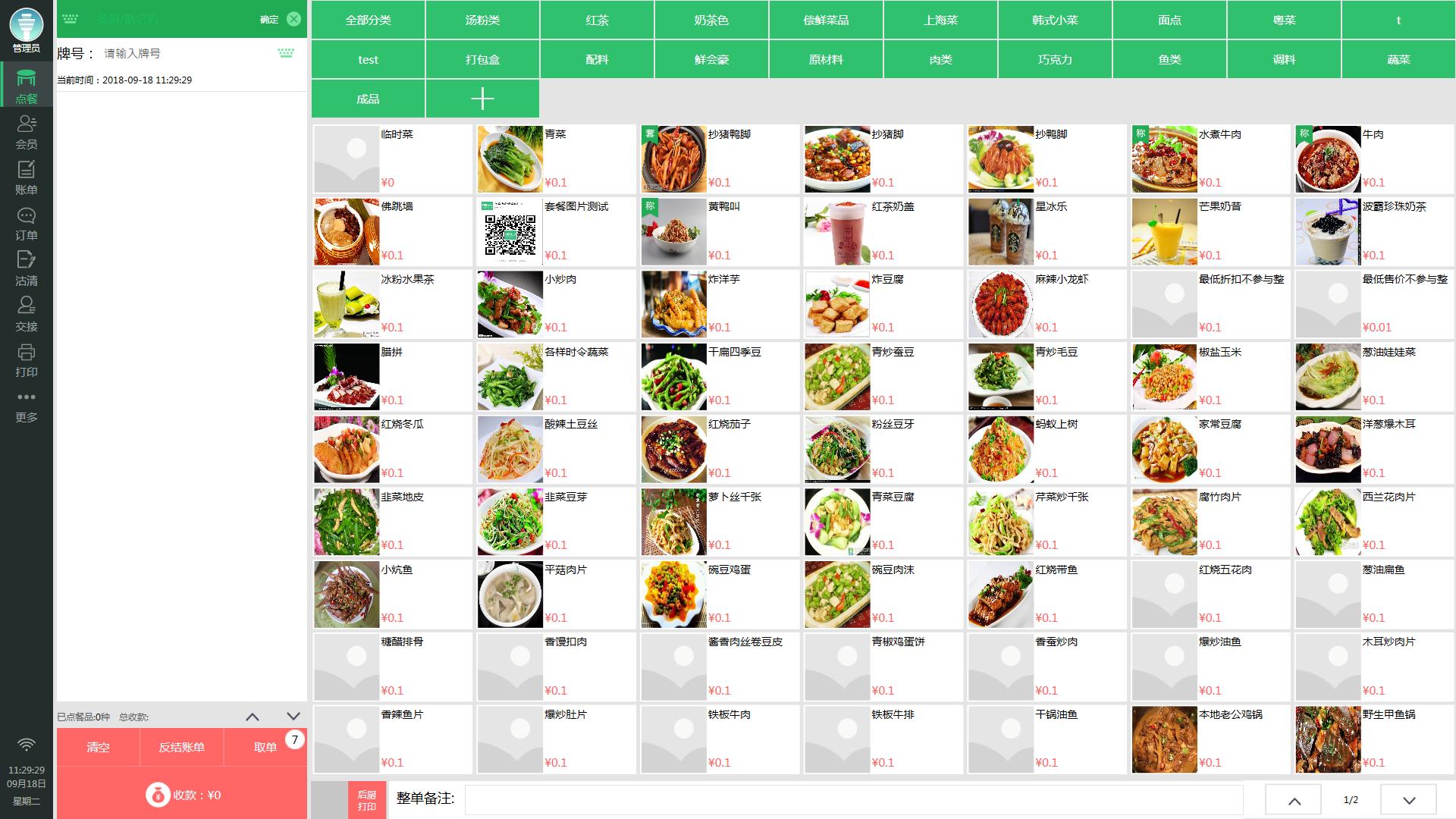 德客零售版安装包(餐饮管理App)截图0