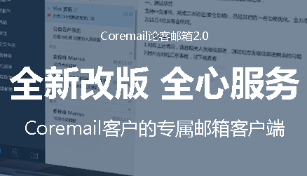 Coremail论客截图2