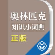 奥林匹克知识小词典安卓版1.0.2最新版