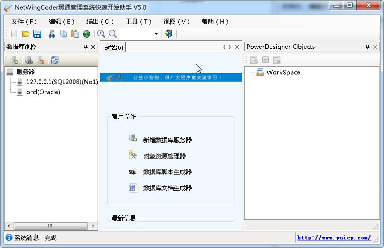 翼通管理系统快速开发助手V5.0截图0