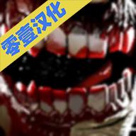undead nation汉化版1.22.0.2.59 安卓最新版