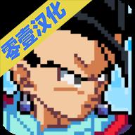 传奇Z勇士汉化版1.1 最新版