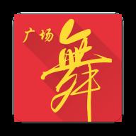 全民广场舞app5.0.1安卓版【国内最大的广场舞社区】