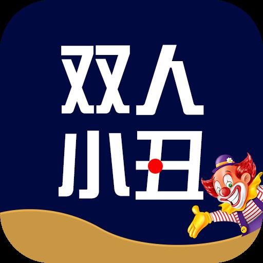 双人小丑安卓版1.0.1最新版