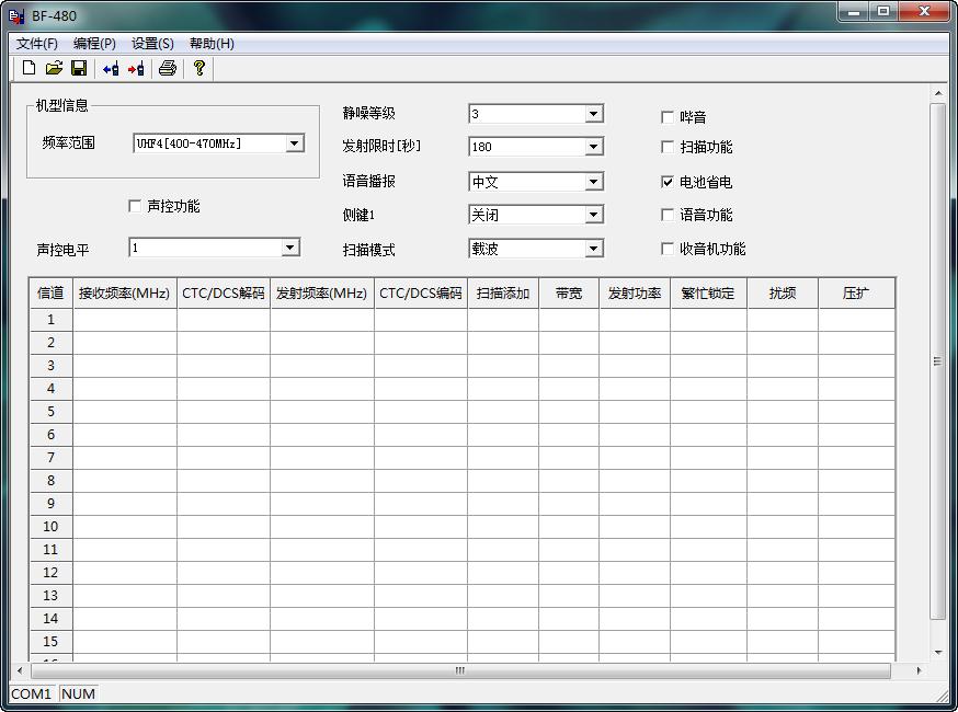 宝峰480(200无LOGO)OEM _EN写频软件截图0