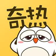 奇热漫画小说安卓版