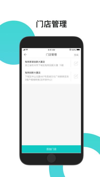 兔狗家�b商家版app截�D