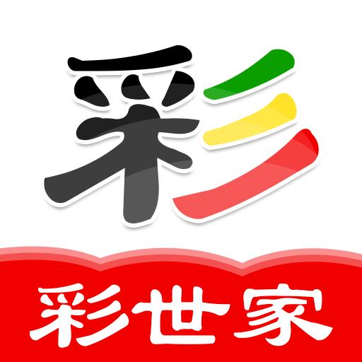 彩世家app