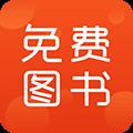 东古图书app3.8.2.2033 安卓版