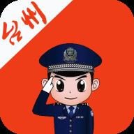 浙江台州110手机版1.1.919 安卓版