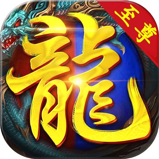至尊战神ios版1.0.0 官方版