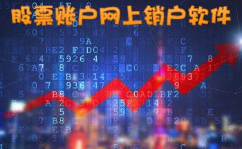 股票账户网上销户软件