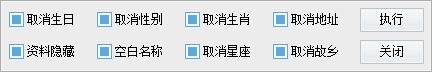 一键执行QQ资料全不可见操作工具截图0