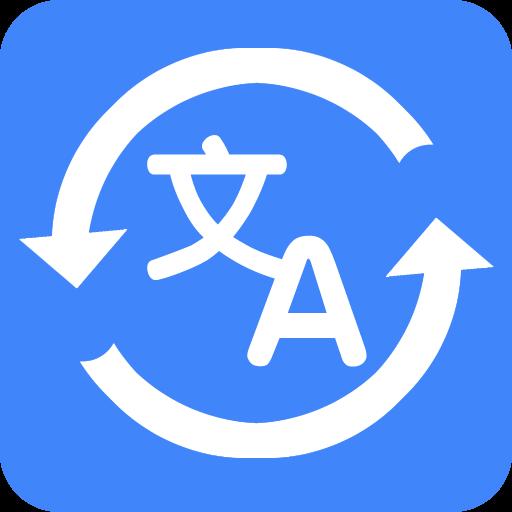 轻松翻译中英互译软件