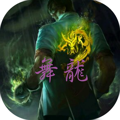 舞龙app1.1 安卓版