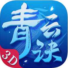 青云诀2手游最新版2.0.3 官方苹果版