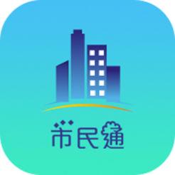 长春市民通手机版1.0.6 苹果版
