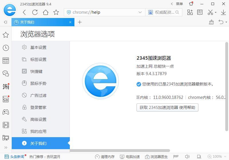 2345浏览器极速版截图1