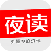 夜读资讯app苹果版1.0 ios手机版
