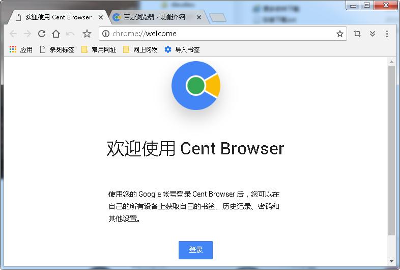 百分浏览器Cent Browser截图0