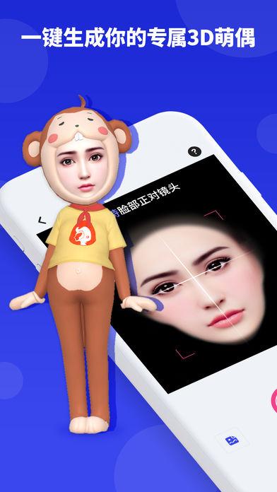 小偶表情包苹果最新版截图