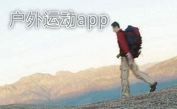 户外运动app