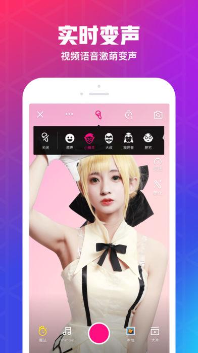 腾讯微视苹果版(短视频创作与分享)截图