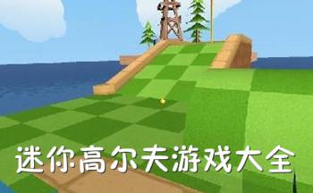 迷你高尔夫球游戏下载_迷你高尔夫球手机游戏