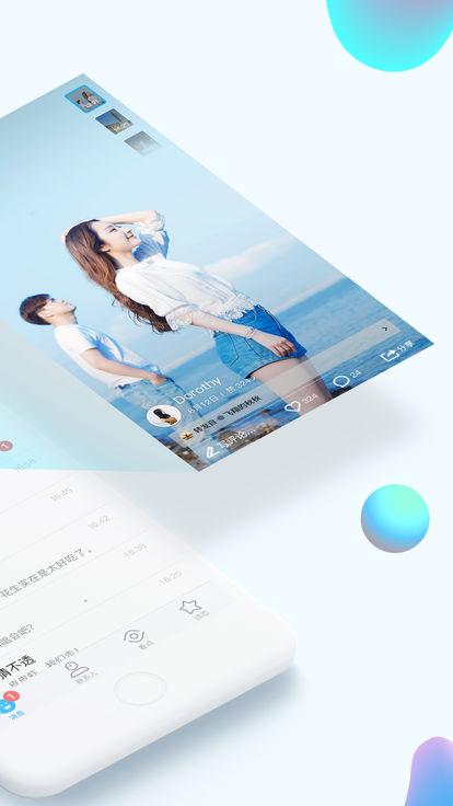 手机QQ2018苹果版(手机QQ iPhone版)截图