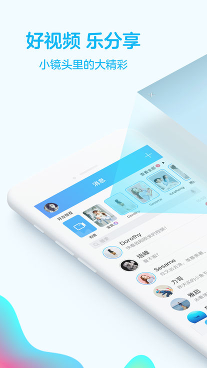 手机QQ2019苹果版(手机QQ iPhone版)截图