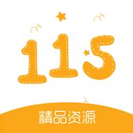 115资源手机版