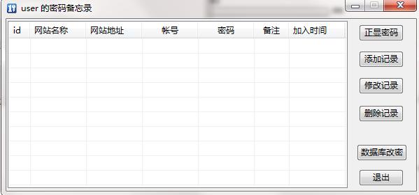 密码备忘录实用小工具截图1