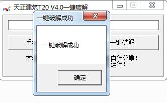 天正建筑T20 V4.0补丁截图1